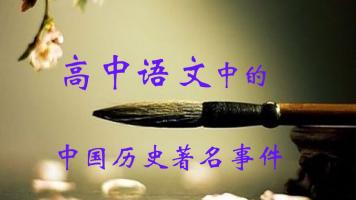精品课高中语文中的中国历史著名事件(高中语文)