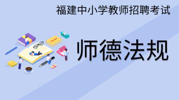 福建中小学教师招聘考试《师德法规模块课程》