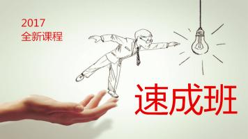 速成班(投资理财年费班)【零基础】