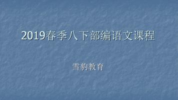 2019春季八下部编语文课程【雪豹教育】
