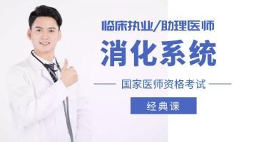 国家医师资格考试临床执业/助理医师【消化系统】经典班