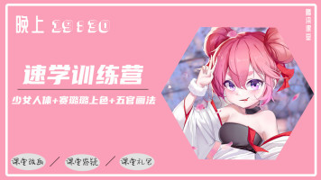 原画速学优选课(0525)