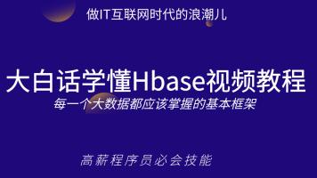 大白话学懂Hbase视频教程