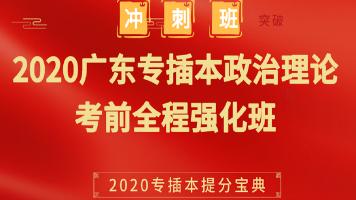 2020年广东专插本政治理论考前全程强化班