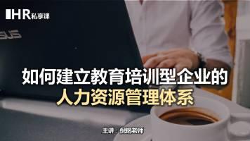 教育培训型企业的人力资源管理