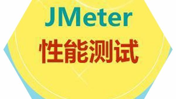 jmeter性能测试实战