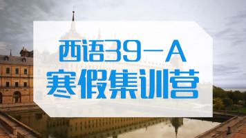 西语43-A涉外2