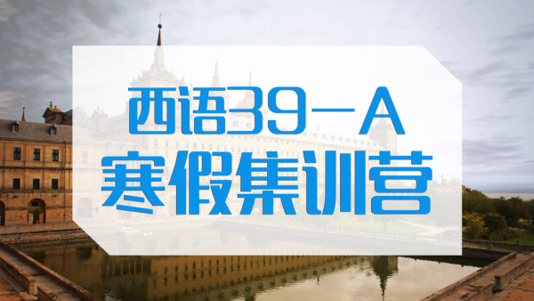 西语43-A寒假班