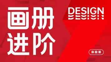 CDR/AI/PS教程/平面设计/字体/排版/配色/包装/logo/VI/品牌进阶