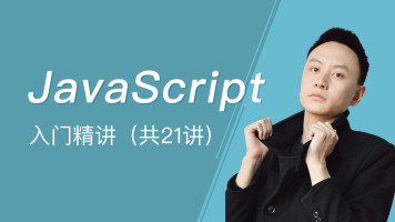 JavaScript基础课 JS小白入门/JS前端 配套node.js