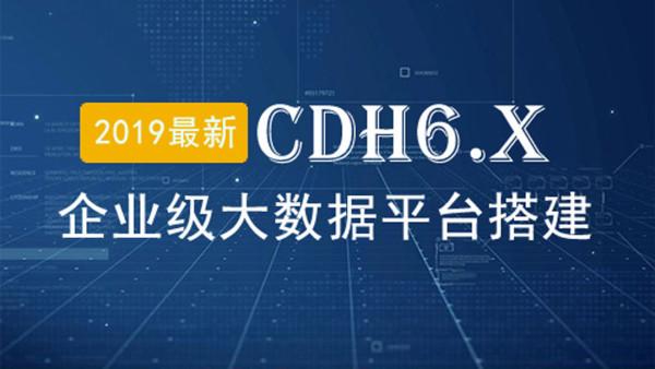 【2019最新】CDH6.x企业级大数据平台搭建【大讲台】