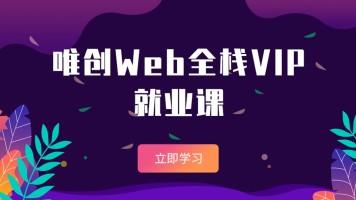 Web全栈VIP就业课