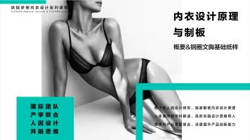 【扶摇梦美】内衣设计原理与制板_概要和钢圈文胸基础纸样
