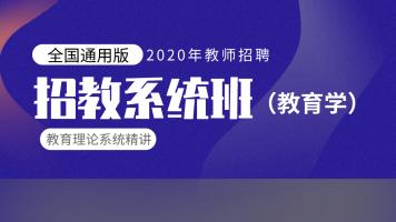 2021年教师招聘考试教育综合知识系统班(教育学)【特岗通用】