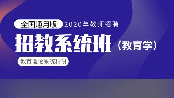 2020年教师招聘考试教育综合知识系统班(教育学)【特岗通用】