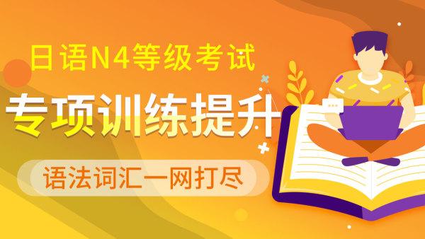 日语N4等级考试-专项训练提升词汇语法一网打尽