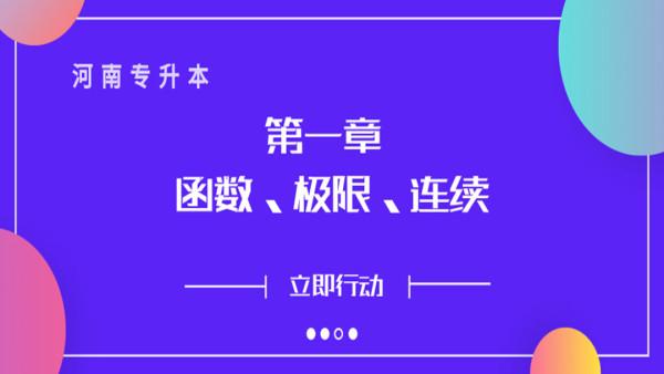 河南专升本高等数学/高数【第一章   函数、极限、连续】