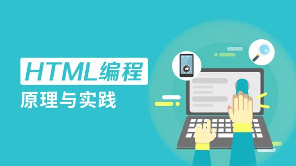 HTML编程原理与实践(Web安全/渗透测试/白帽子黑客/网络安全)