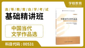 自考00531中国当代文学作品选  【学程教育】