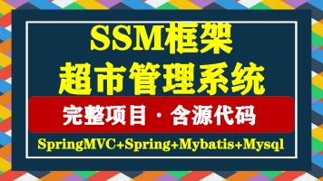 SSM项目之超市管理系统