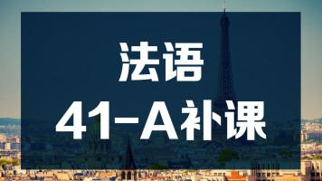法语41-A班补课
