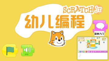 ScratchJr少儿编程基础课程  操作界面介绍