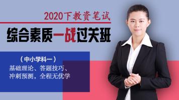 2020下半年教师资格证笔试-综合素质一战过关班(中小学通用 )