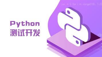 Python测试开发/移动端/自动化测试/框架搭建