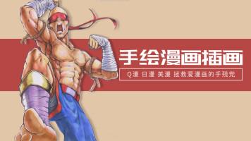 【特辑】零基础手绘漫画插画Q版日漫美漫体验课