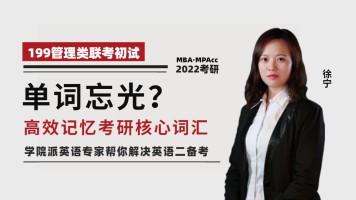 22考研管理类联考英语二 徐宁教你轻松70+ (MPACC/MBA/MPA)