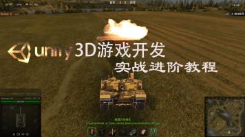 Unity3D游戏开发实战进阶教程—第二篇