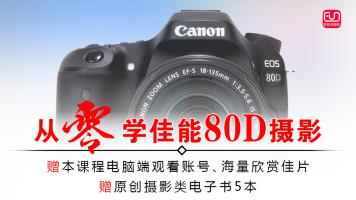 佳能80D视频教程相机操作摄影理论