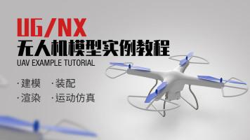 UG/NX学习案例-无人机(建模造型+装配设计+模型渲染+运动仿真)
