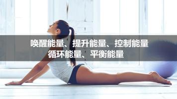 21天能量激活瑜伽