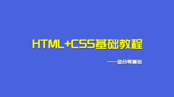 HTML+CSS基础教程