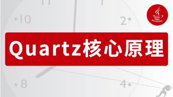 Quartz核心原理,java高级开发java架构师进阶课_咕泡学院