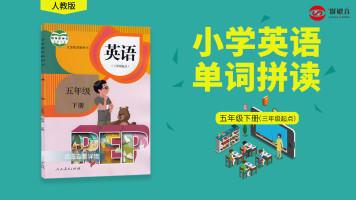 五年级下册单词拼读【人教版(三年级起点)】