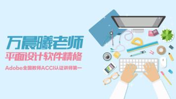 Adobe讲师-PS+AI+CDR软件精修