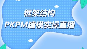 框架结构毕业设计PKPM建模实操直播