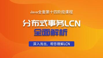 Java全套第十四阶段课程  分布式事务LCN全面解析