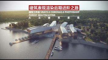 室外效果图/建筑表现渲染后期进阶之路/VRAY5.0/CORONA渲染器