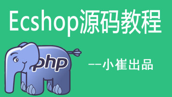 ecshop源码教程第1季