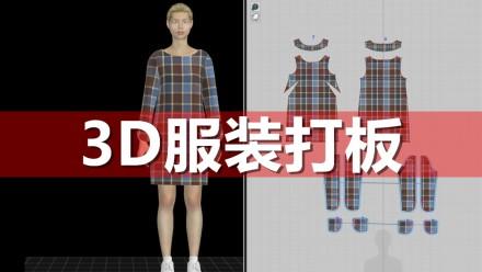 服装设计3D打版3DCLO立体试衣