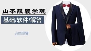 服装制版服装纸样服装放码服装打版-双领衬衫纸样教程