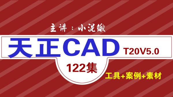 天正建筑CADT20V5.0教程平面图立面图剖面图详图
