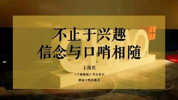 王漫琪:不止于兴趣 信念与口哨相随
