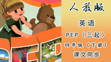 人教版(PEP)三起小学英语四年级(下册)同步教学