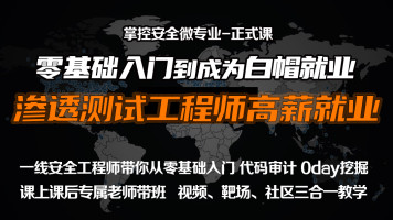 web安全工程师高薪正式班/渗透/黑客/linux/网络安全/攻防/零基础
