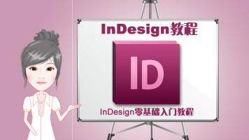 InDesign教程(InDesign零基础入门教程)【宁双学好网】