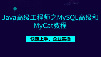 Java高级工程师之MySQL高级和MyCat教程
